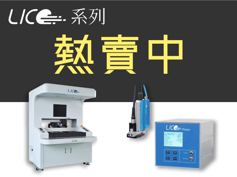 LICO系列-慧眼AI自動點膠機&壓電閥 持續熱賣中!!!