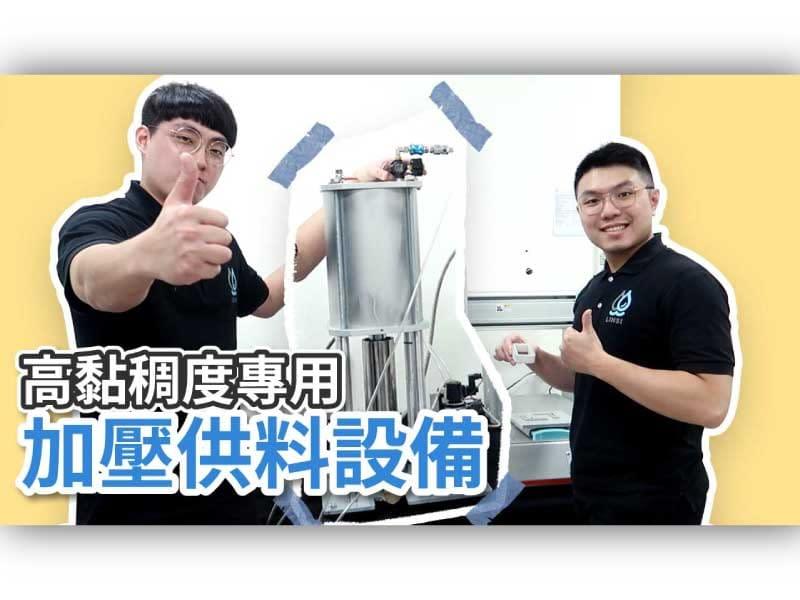Pressurized feeding equipment-for high viscosity materials