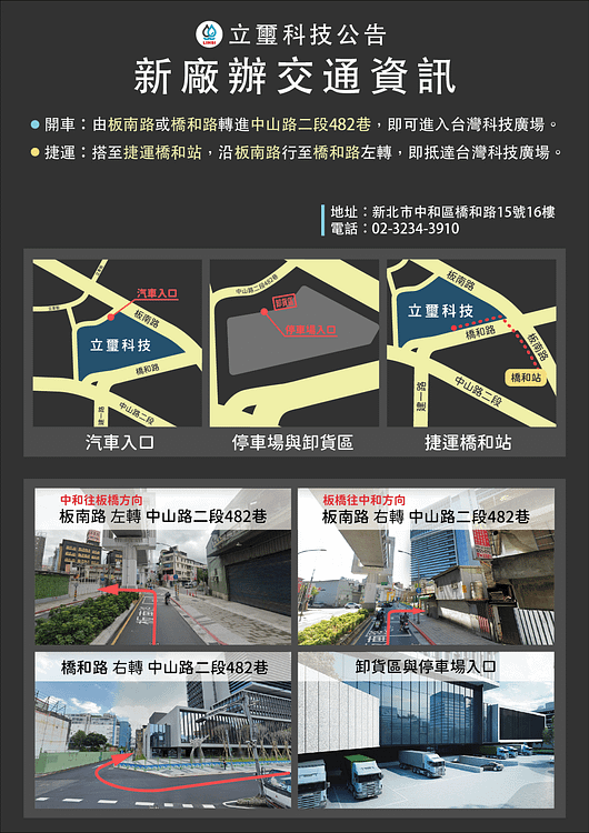 立璽科技新廠交通資訊