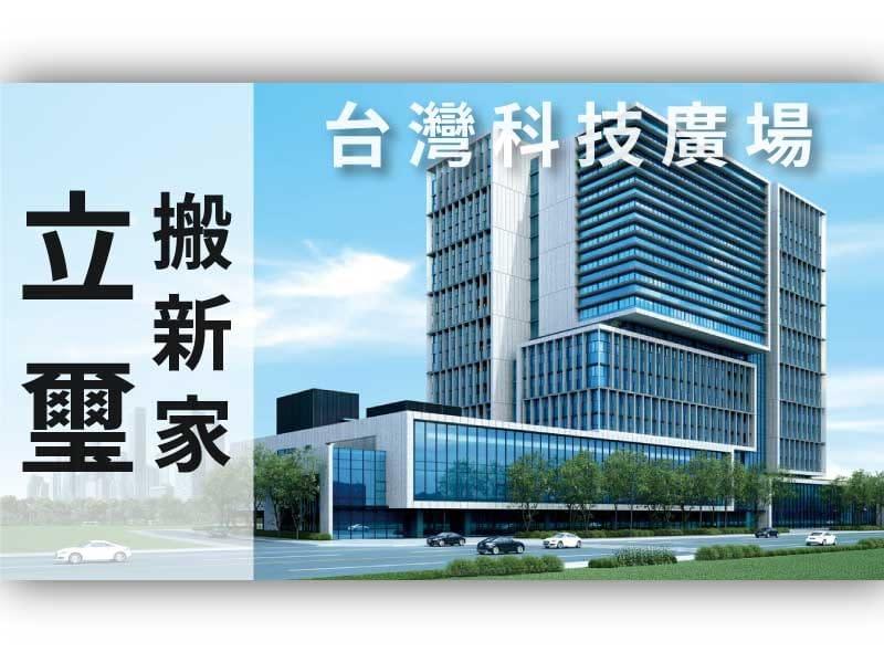 立璽搬遷至台灣科技廣場