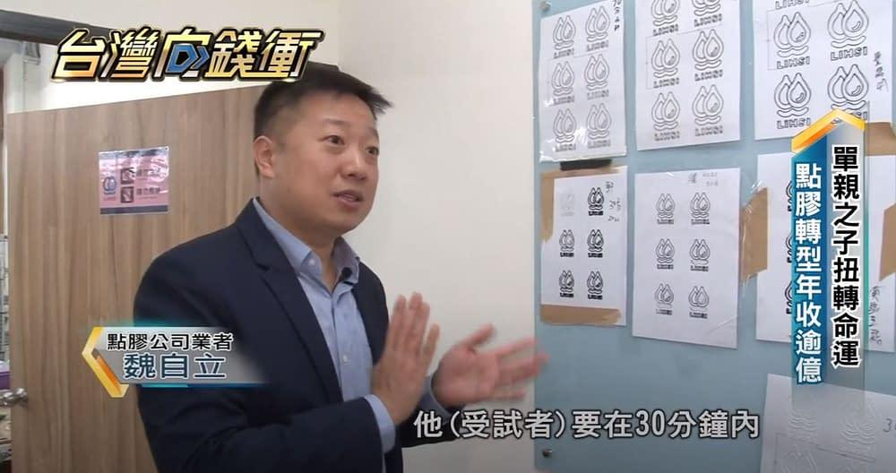 20210306【台灣向錢衝】|年代新聞台