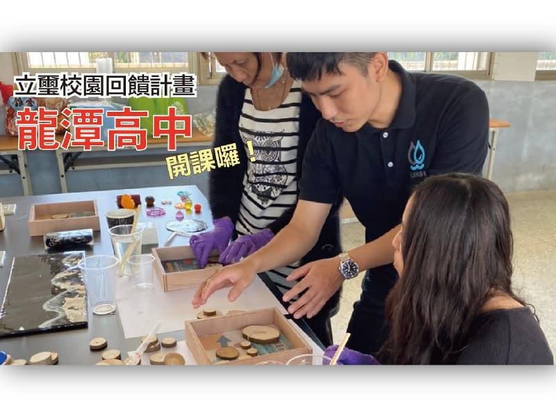 立璽校園回饋計畫-龍潭高中